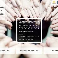 """IХ Международная конференция """"Танцевально-двигательная терапия. Со-творчество. Сотрудничество. Развитие"""""""