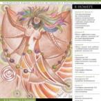 """10 выпуск """"Арт & Терапия"""" полностью посвящен Танцевально-двигательной психотерапии"""